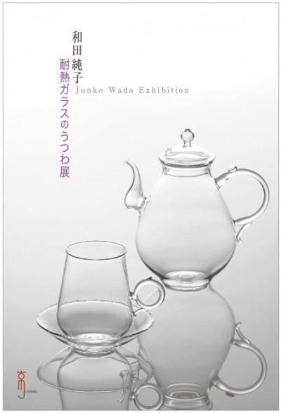 和田純子展アート面