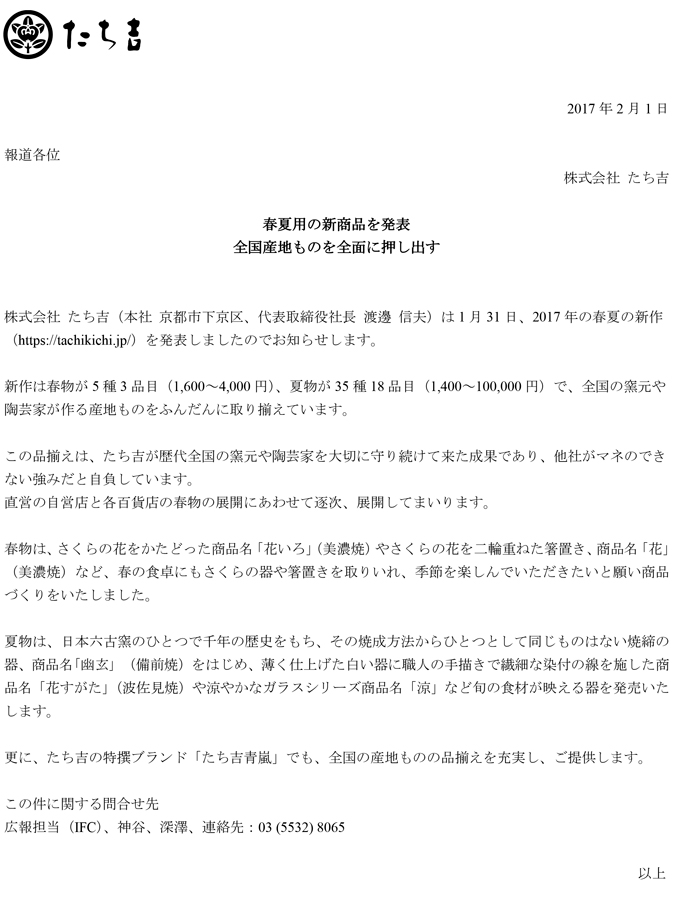 tachikichi_newss