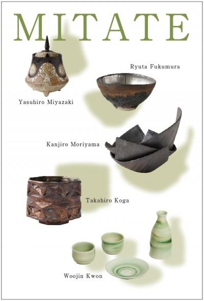 九州茶陶アート面