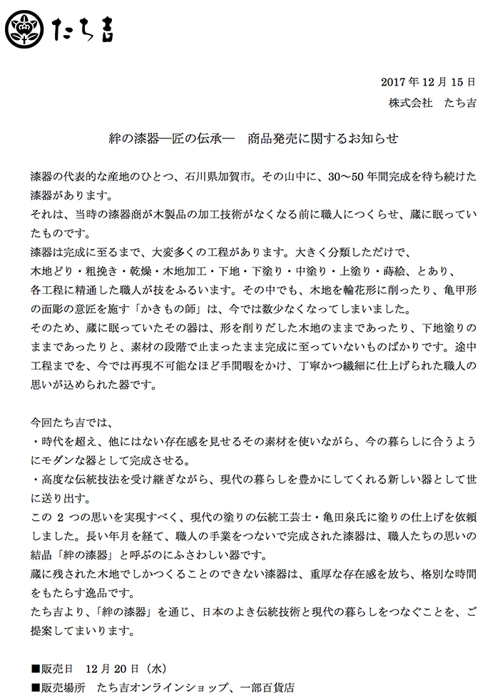 kizuna_news