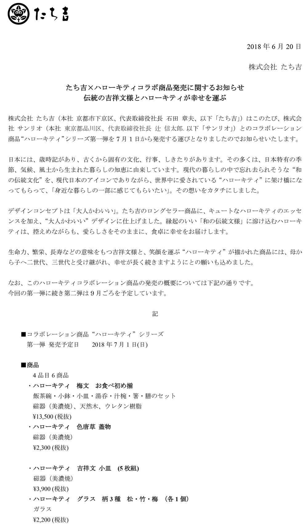 tachikichi_kitty_news_0620-2