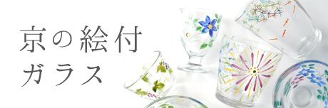 京の絵付ガラス